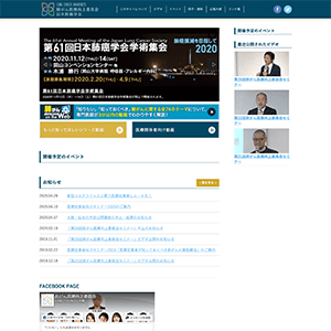 Lung Cancer Helpdesk on the Web: Japan Lung Cancer Society, a Specified NPO